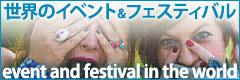 世界のイベント&フェスティバル